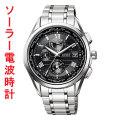 シチズン CITIZEN エクシード ソーラー電波時計 AT9110-58E メンズ腕時計 取り寄せ品