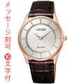 名入れ 時計 刻印15文字付 シチズン コレクション BJ6482-04A 革バンド エコドライブ ソーラー 腕時計 CITIZEN メンズ 取り寄せ品
