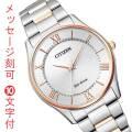 名入れ 時計 刻印10文字付 シチズン ソーラー 腕時計 BJ6484-50A CITIZEN メンズ 取り寄せ品