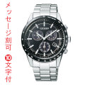 名入れ 時計 刻印10文字付 シチズン ソーラー腕時計 CITIZEN コレクション メンズ BL5594-59E 取り寄せ品