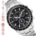 名入れ 時計 刻印10文字付 シチズン ソーラー腕時計 CITIZEN コレクション メンズ BL5594-59E 取り寄せ品 代金引換不可