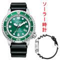 シチズン CITIZEN プロマスター PROMASTER ソーラー 時計 BN0156-13W ダイバーズウオッチ メンズ 腕時計 取り寄せ品