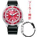 シチズン CITIZEN プロマスター PROMASTER ソーラー 時計 BN0156-13Z ダイバーズウオッチ メンズ 腕時計