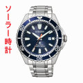 ソーラー 腕時計 シチズン CITIZEN プロマスター ダイバー200m BN0191-81L 【刻印不可】 【取り寄せ品】