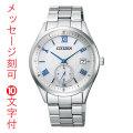 名入れ 時計 刻印10文字付 シチズン CITIZEN コレクション ソーラー 腕時計 メンズ BV1120-91A