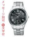 名入れ時計 刻印10文字付 シチズン CITIZEN コレクション ソーラー 腕時計 メンズ BV1120-91E 取り寄せ品