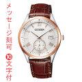 名入れ時計 刻印10文字付 シチズン CITIZEN コレクション ソーラー 腕時計 メンズ BV1124-14A 取り寄せ品