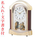 裏面 名入れ 時計 文字書き付き セイコー 電波時計 BY237G メロディ置き時計 回転飾り付き SEIKO 取り寄せ品 送料無料