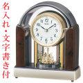 裏面 名入れ 時計 文字書き付き セイコー 電波時計 BY238B メロディ置き時計 回転飾り付き SEIKO 取り寄せ品