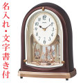 裏面 名入れ 時計 文字書き付き セイコー 電波時計 BY239B メロディ置き時計 回転飾り付き SEIKO 取り寄せ品