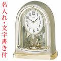 裏面 名入れ 時計 文字書き付き セイコー 電波時計 BY241G 置き時計 回転飾り付き SEIKO 取り寄せ品