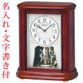 裏面 名入れ 時計 文字書き付き セイコー 電波時計 BY242B 置き時計 回転飾り付き SEIKO 取り寄せ品 送料無料