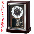 裏面 名入れ 時計 文字書き付き セイコー 電波時計 BY243B 置き時計 回転飾り付き SEIKO 送料無料 取り寄せ品