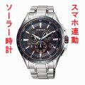ソーラー時計 メンズ 腕時計 CITIZEN シチズン エコ・ドライブ Bluetooth BZ1034-52E 【刻印不可】 【取り寄せ品】