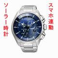 【メーカー延長保証】 ソーラー時計 メンズ 腕時計 CITIZEN シチズン エコ・ドライブ Bluetooth BZ1040-50L 【刻印不可】 【取り寄せ品】