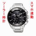 ソーラー時計 メンズ 腕時計 CITIZEN シチズン エコ・ドライブ Bluetooth BZ1041-57E 【刻印不可】 【取り寄せ品】