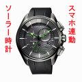 ソーラー時計 メンズ 腕時計 CITIZEN シチズン エコ・ドライブ Bluetooth BZ1045-05E 【刻印不可】 【取り寄せ品】