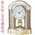 裏面 名入れ 時計 文字書き付き セイコー 電波時計 BZ238B 置き時計 振り子付き SEIKO 取り寄せ品