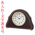 裏面 名入れ 時計 文字書き付き セイコー 電波時計 BZ239B 木枠の置き時計 SEIKO 取り寄せ品
