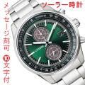 名入れ 時計 刻印10文字付 シチズン ソーラー 腕時計 メンズ クロノグラフ CA7030-97W CITIZEN COLLECTION 【ed7k】