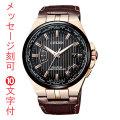 文字 名入れ 刻印10文字付 シチズンコレクション CITIZEN COLLECTION エコドライブ ソーラー 電波時計 腕時計 メンズ CB0164-17E 取り寄せ品