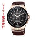 腕時計 メンズ シチズン ソーラー電波時計 CB0164-17E 男性用 CITIZEN 刻印対応、有料 取り寄せ品