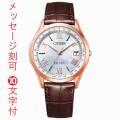 名入れ 時計 刻印10文字付 腕時計 メンズ シチズン エクシード ソーラー電波時計 CITIZEN EXCEED CB1112-07W 取り寄せ品