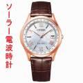 腕時計 メンズ シチズン エクシード ソーラー電波時計 CITIZEN EXCEED CB1112-07W 【取り寄せ品】
