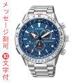 文字 名入れ 刻印10文字付 シチズン 腕時計 プロマスター PROMASTER スカイ エコ・ドライブ電波時計 ダイレクトフライト CB5000-50L メンズ 取り寄せ品