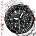 文字 名入れ 刻印10文字付 シチズン 腕時計 プロマスター PROMASTER スカイ エコ・ドライブ電波時計 ダイレクトフライト CB5001-57E メンズ 取り寄せ品