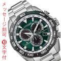 シチズン CITIZEN プロマスター PROMASTER エコドライブ ソーラー 電波時計 メンズ 腕時計 CB5034-91W 20気圧防水 緑 グリーン 名入れ 刻印10文字付 取り寄せ品