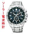 シチズン CITIZEN 腕時計 ソーラー電波時計 CB5870-91L 男性用 クロノグラフ 名入れ刻印対応、有料