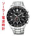 シチズン CITIZEN 腕時計 ソーラー電波時計 CB5874-90E 男性用 クロノグラフ 名入れ刻印対応、有料 取り寄せ品