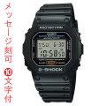 名入れ 刻印10文字付 腕時計 メンズ カシオ CASIO Gショック G-SHOCK DW-5600E-1 ジーショック 代金引換不可