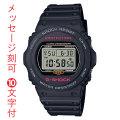 名入れ腕時計 刻印10文字付 カシオ Gショック DW-5750E-1JF 男性用腕時計 CASIO G-SHOCK 国内正規品