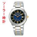 シチズン ソーラー男性用腕時計フォルマ FRA59-2203 エコドライブ 名入れ刻印対応、有料  取り寄せ品