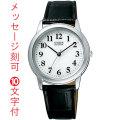 裏ブタ刻印10文字つき 名入れ時計 CITIZEN シチズン ソーラー腕時計 メンズ 男性用 FRB59-2261  代金引換不可 取り寄せ品