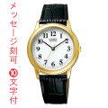 裏ブタ刻印10文字つき CITIZEN シチズン 名入れ時計 メンズ ソーラー腕時計 FRB59-2262  代金引換不可 取り寄せ品