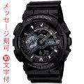名入れ 時計 刻印10文字付 カシオ Gショック GA-110-1BJF ビッグフェイス CASIO G-SHOCK メンズ腕時計 アナデジ 国内正規品 取り寄せ品
