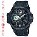 名入れ 時計 刻印10文字付 カシオ GA-1100-1A3JF メンズ腕時計 Gショック G-SHOCK SKY COCKPIT スカイコックピット 国内正規品 取り寄せ品 代金引換不可
