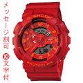 名入れ 時計 刻印10文字付 カシオ CASIO Gショック G-SHOCK ブルー&レッドシリーズ GA-110AC-4AJF 国内正規品