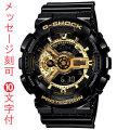 名入れ 時計 刻印10文字付 カシオ Gショック GA-110GB-1AJF ブラック×ゴールド CASIO G-SHOCK メンズ腕時計 アナデジ 国内正規品 取り寄せ品