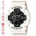 名入れ 時計 刻印10文字付 CASIO G-SHOCK ホワイト&ブラックシリーズ GA-110GW-7AJF メンズ腕時計 国内正規品 取り寄せ品