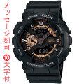 名入れ 時計 刻印10文字付 カシオ Gショック GA-110RG-1AJF ローズゴールド CASIO G-SHOCK メンズ腕時計 アナデジ 国内正規品 取り寄せ品