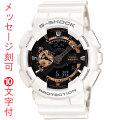 名入れ 時計 刻印10文字付 カシオ Gショック GA-110RG-7AJF ローズゴールド CASIO G-SHOCK メンズ腕時計 アナデジ 国内正規品 取り寄せ品