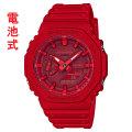 カシオ Gショック GA-2100-4AJF CASIO G-SHOCK メンズ腕時計 アナデジ 国内正規品 刻印対応、有料 取り寄せ品