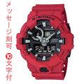 カシオ CASIO G-SHOCK ジーショック 名入れ 還暦 赤色系 誕生日 GA-700-4AJF メンズ 腕時計 アナデジ 国内正規品 刻印10文字付 取り寄せ品