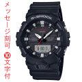 名入れ腕時計 裏ブタ刻印10文字付き カシオ Gショック GA-800-1AJF 秒針付き CASIO G-SHOCK メンズ腕時計 アナデジ 国内正規品