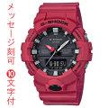 名入れ腕時計 裏ブタ刻印10文字付き カシオ Gショック GA-800-4AJF 秒針付き CASIO G-SHOCK メンズ腕時計 アナデジ 国内正規品 父の日