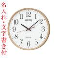名入れ時計 文字入れ付き GPS衛星電波を受信する壁掛け時計 掛時計 電波時計 GP220A セイコー SEIKO スペースリンク 取り寄せ品